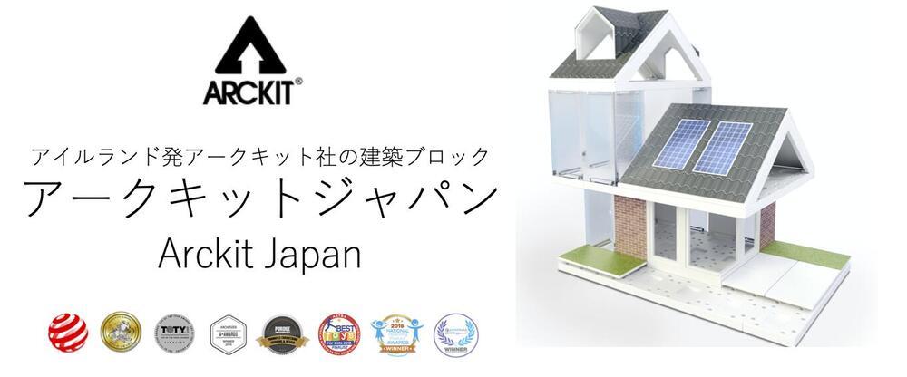 アークキットジャパン:アイルランドの建築ブロック・アークキット 日本唯一の正規店です。