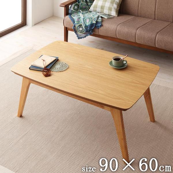 こたつテーブル trukko/トルッコ 長方形 90×60cm 送料無料こたつ コタツ コタツテーブル 木製 天然木 オーク ナチュラル 北欧 おしゃれ リビングテーブル センターテーブル 新生活 代引不可 arco