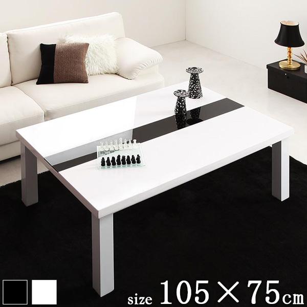 こたつテーブル vadit/バディット 長方形 105×75cm 送料無料こたつ コタツ コタツテーブル 木製 ガラス モダン モノトーン 白 ホワイト ブラック おしゃれ リビングテーブル センターテーブル 新生活 代引不可 arco