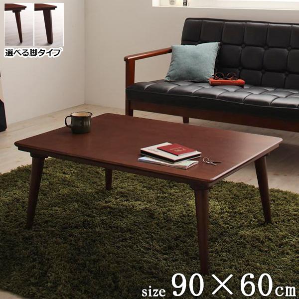 こたつテーブル sniff/スニフ 長方形 90×60cm 送料無料こたつ コタツ コタツテーブル 木製 天然木 ビーチ材 ブラウン 北欧 おしゃれ シンプル リビングテーブル センターテーブル 新生活 代引不可 arco