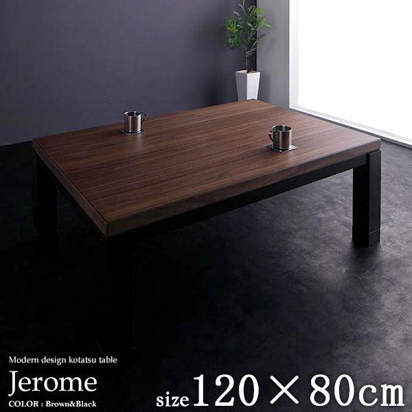 【代引不可】 こたつテーブル Jerome/ジェローム 長方形 120×80cm 送料無料こたつ コタツ コタツテーブル 木製 北欧 おしゃれ リビングテーブル センターテーブル ローテーブル デザイン 天然木 高さ調節 モダン 新生活 arco