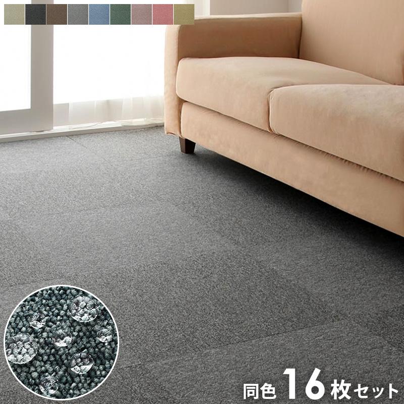 タイルカーペット 50×50 (16枚セット) 2帖 2畳 洗える はっ水 撥水 床暖房対応 日本製 raku-care ラクケア 9色展開 arco
