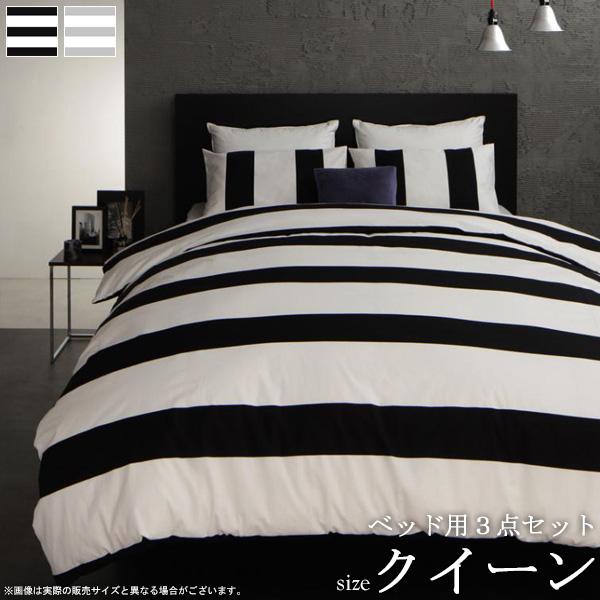 ベッド用 布団カバー3点セット rayures/レイユール (クイーンサイズ) 日本製 送料無料クイーン 国産 寝具 カバー 布団カバー セット 布団カバーセット 掛け布団カバー ボックスシーツ ボーダー おしゃれ 綿100% ブラック グレー モダン 洗える arco