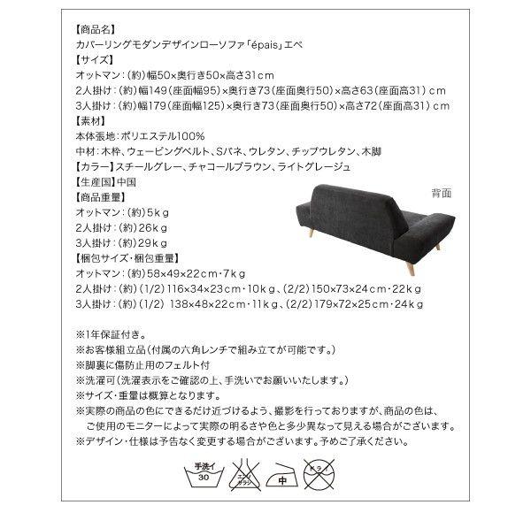 カバーリングモダンデザインローソファepaisエペ商品詳細