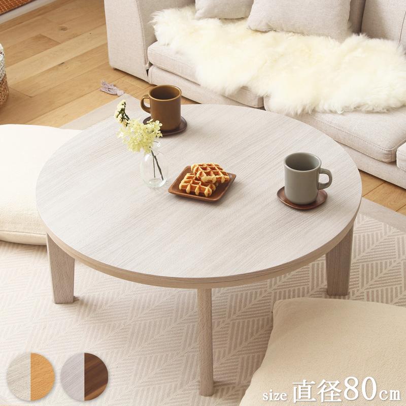 こたつテーブル 円形 80×80cm 直径80cm 円 丸型 ラウンド リバーシブル天板 おしゃれ 北欧 和モダン こたつ コタツ テーブル 家具調こたつ リビングテーブル センターテーブル 木製 ブラウン ナチュラル ホワイト 白 木目 abel アベル arco