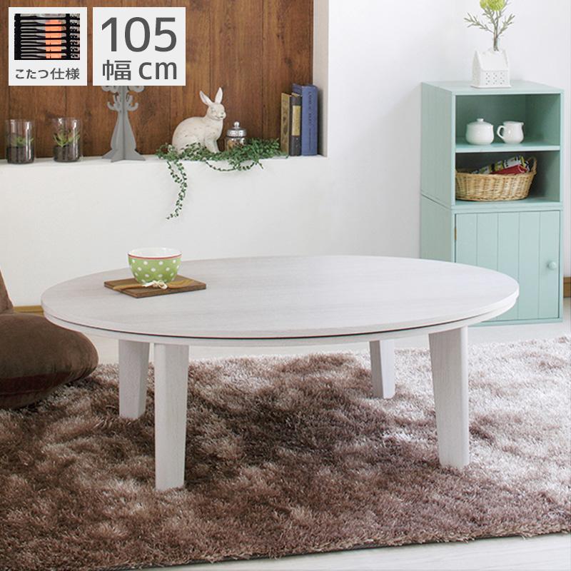 【代引不可】こたつ テーブル アベル abel 105×75cm 長方形オーバル 楕円 リバーシブル 天板 コタツ 家具調こたつ リビング センターテーブル 木製 ブラウン ナチュラル ホワイト 白 木目 おしゃれ 北欧 和モダン hg3-abel105 arco