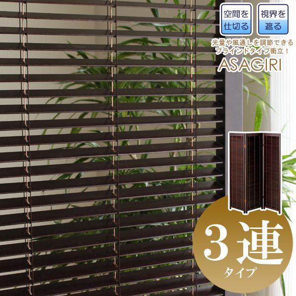 衝立 jp-lb3 ブラインド衝立 3連パーテーション スクリーン 間仕切り ついたて つい立て 衝立 仕切り オフィス家具 パネル・パーテーション 屏風 木製 おしゃれ 洋風 和風 和家具 折りたたみ 180 自立 jp-lb3 arco
