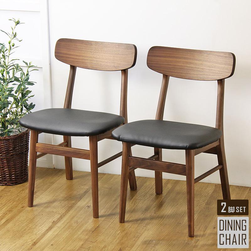 【代引不可】【2脚セット】ダイニング チェア 2脚セット ボラボラ borabora 椅子 イス ウォールナット 無垢材 木製 天然木 北欧 肘無し おすすめ おしゃれ カフェ bora-chair OK_BORABORA-CHAIR arco