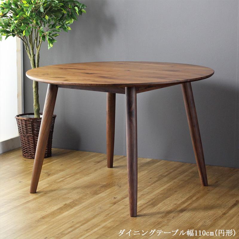 驚きの値段で ボラボラ 食卓用 ダイニングテーブル 丸テーブル 丸形 円形 丸テーブル 幅110cm 4人掛け おすすめ 4人用 木製 ウォールナット 無垢 天然木 サークル ラウンド おしゃれな 北欧 ダイニング用 食卓用 おすすめ カフェ borabora110 arco, iShop@alpha:fe7d9405 --- blablagames.net