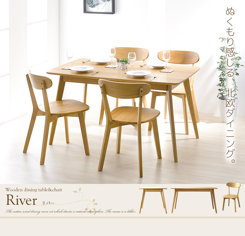 Wooden dining table dining room chair chair innocent oak tree fashion North  Europe recommended cafe new life natural OK_RIVER-CHAIR2P river-chair arco  ...