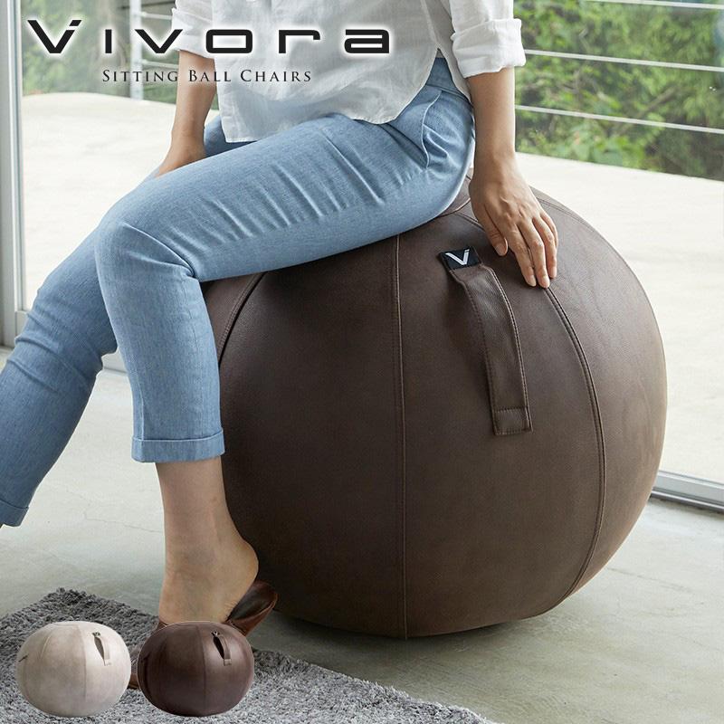 vivora バランスボール 65cm 耐荷重120kg おしゃれ 空気入れ ハンドポンプ付き カバー 椅子 合皮 合成皮革 ブルー チャコールグレー ベージュ オフィスチェア ミーティング 803 804 arco