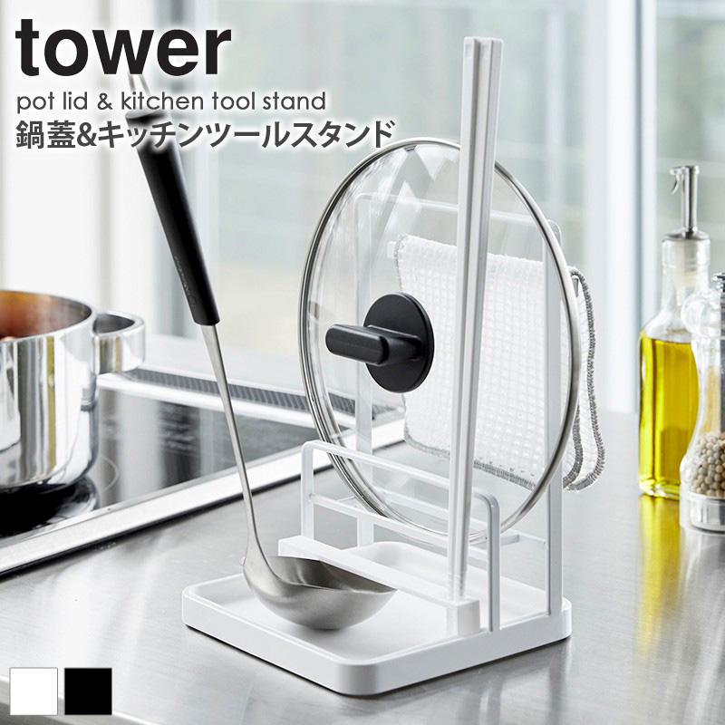 鍋蓋&キッチンツールスタンド タワー 4772 tower 山崎実業 yamazaki
