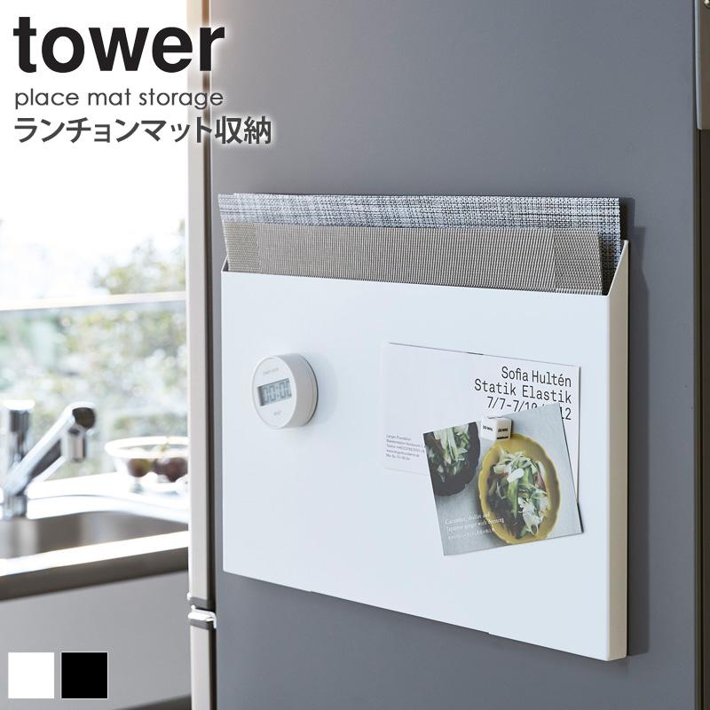 ランチョンマット収納 タワー 4796 tower 山崎実業 yamazaki