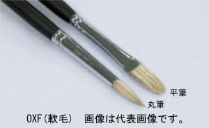 ☆正規品新品未使用品 名村大成堂 信託 OXF 軟毛 32平 油彩画 81214322 水彩画筆