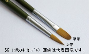 名村大成堂 SK コリンスキーセーブル 2平 油彩画筆 81219022 水彩画 ブランド買うならブランドオフ セール特価