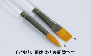 名村大成堂 CNクリスタル4丸 81308041 アクリル画 水彩画 在庫処分 アイテム勢ぞろい デザイン筆