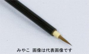 名村大成堂 永遠の定番 みやこ小 81341002 爆安 日本画 デザイン筆