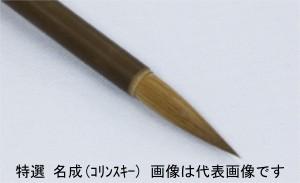 全品最安値に挑戦 名村大成堂 特選名成 コリンスキー アイテム勢ぞろい 中 日本画 書道筆 81399003