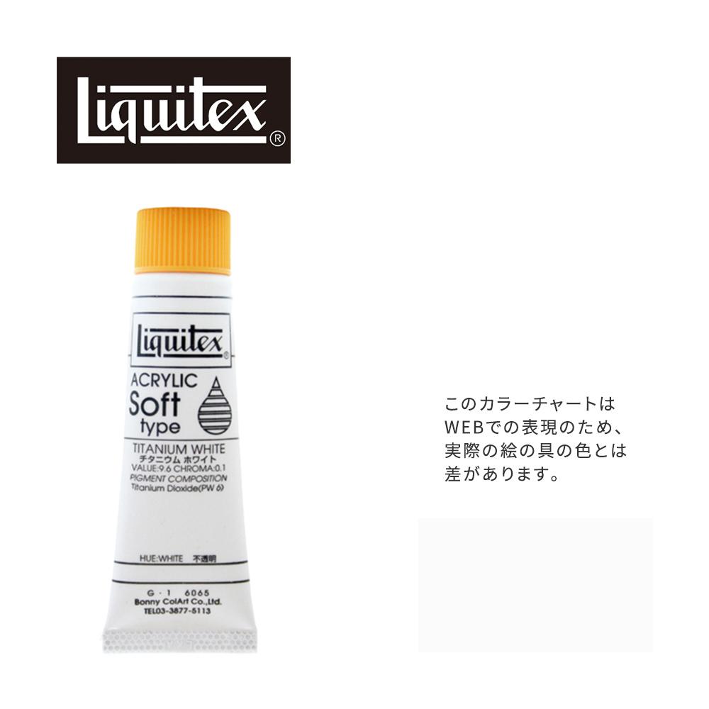 リキテックス ソフト6号 20ml 超目玉 チューブ 毎日続々入荷 065 アクリル絵具 G-1 チタニウム Liquitex ホワイト