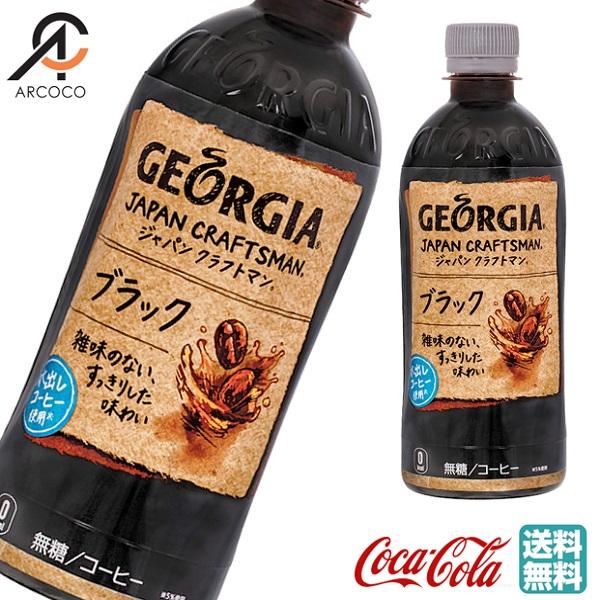 日本の職人技により発展した水出しコーヒーを使用 有名な 水出しコーヒーがもたらすやさしい口あたりとすっきりとした後味 爽やかなコーヒー感と香ばしい香り 全国送料無料 ジョージア 数量は多 ジャパンクラフトマン ブラック PET 500ml 代引不可 メーカー直送 24本入 1ケース