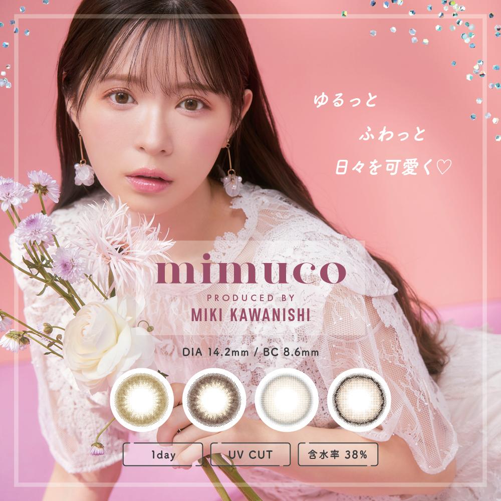 在庫処分 カラコン mimuco ミムコ 日本最大級の品揃え ワンデー DIA14.2mm 1day 度あり 度なし 1箱10枚入
