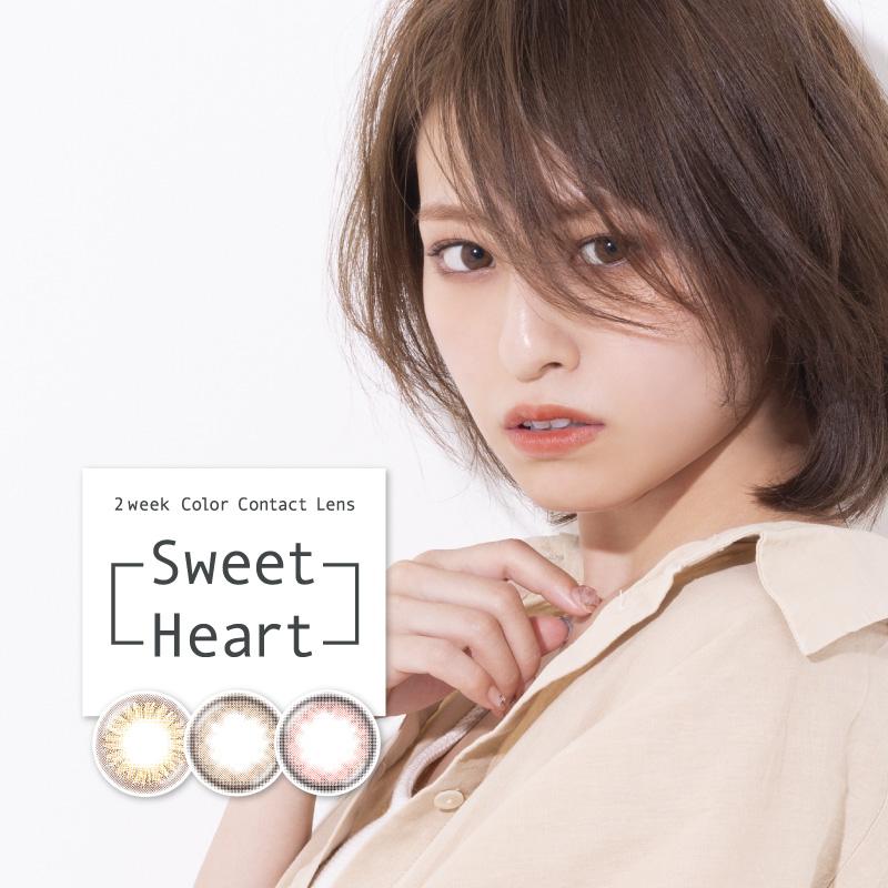 カラコン ツーウィーク スウィートハート 2week Sweetheart 1箱2枚入り 日本正規品 14.0mm 度あり 数量限定 DIA 度なし