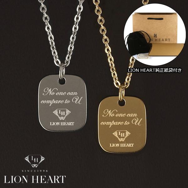 送料無料 ライオンハート ペアネックレス LION HEART 新作 人気 ネックレス メンズ レディース 04N157S 至高 ユニセックス 男女兼用 2本セット 04N157SG