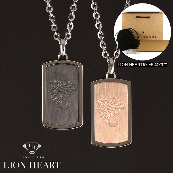 【LION HEART】ライオンハート ネックレス メンズ レディース ネックレスペア 2本セット 04N150SM 04N150SL