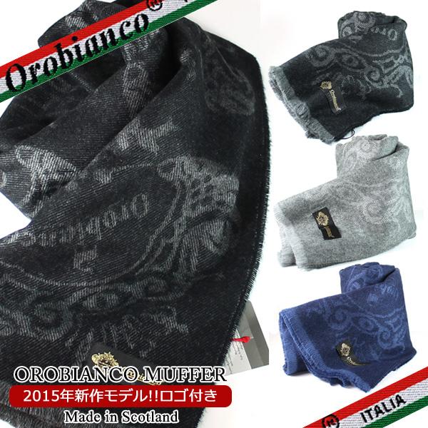 【OROBIANCO】オロビアンコ UKマフラー ロゴ柄 ウール100% OB-1505 全3色 グレー/ブラック/ネイビー【あす楽対応】【送料無料】