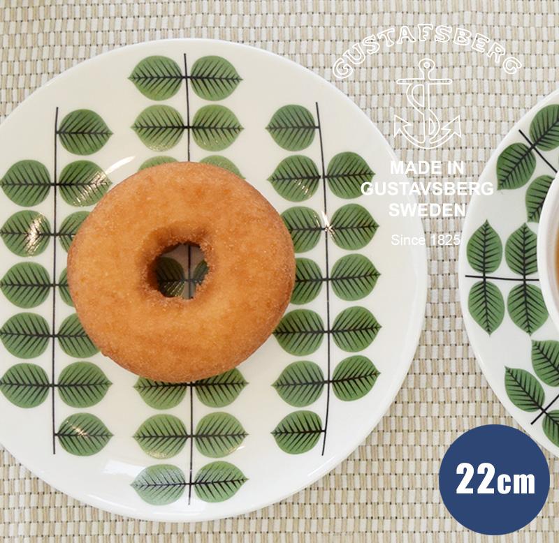 グスタフスベリ Gustavsberg ベルサ Bersa プレート 22cm - 北欧食器 お祝い ギフト 大皿 スウェーデン食器