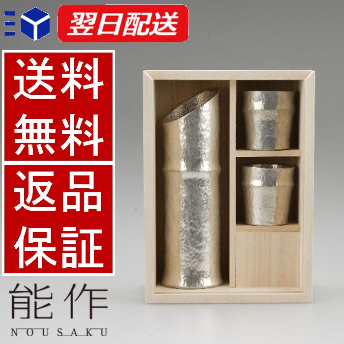 【クーポンあり】能作 竹型酒器セット 片口 ぐい呑 錫(すず)純度100% 日本酒 焼酎 片ぐち 盃 杯 猪口 お猪口 プレンゼント ギフト お祝い sake cup bottle