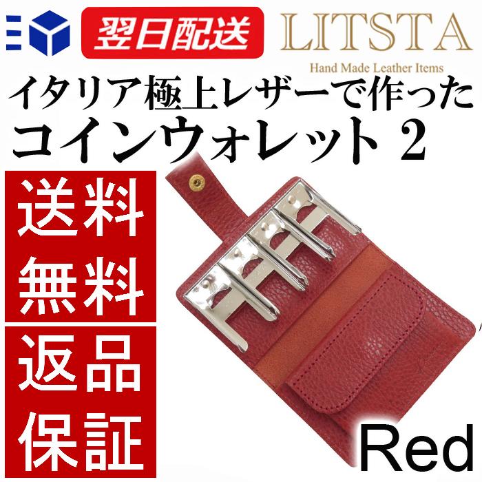 LITSTA Coin Wallet2 コインホルダー付き小銭入れ 赤 レッド Red イタリアンレザー(dollaro)