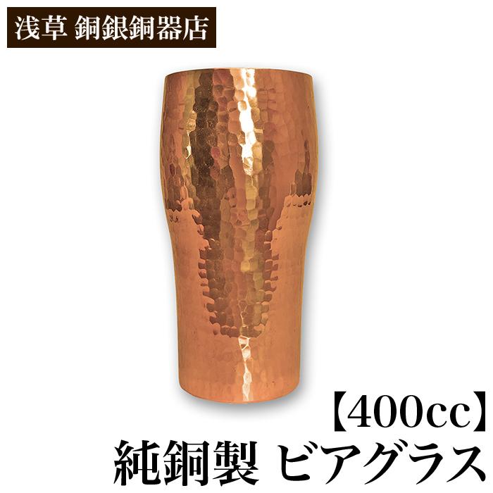 【クーポンあり】浅草 銅銀銅器店 純銅製 ビアグラス 400cc | 職人歴40年の星野さんが作る ビールグラス 麦酒 ビール タンブラー ビアカップ ビアジョッキ 冷たい ひんやり キンキン 職人 手仕事 一生もの 人気 おすすめ プレゼント ギフト お祝い 日本製 即発送