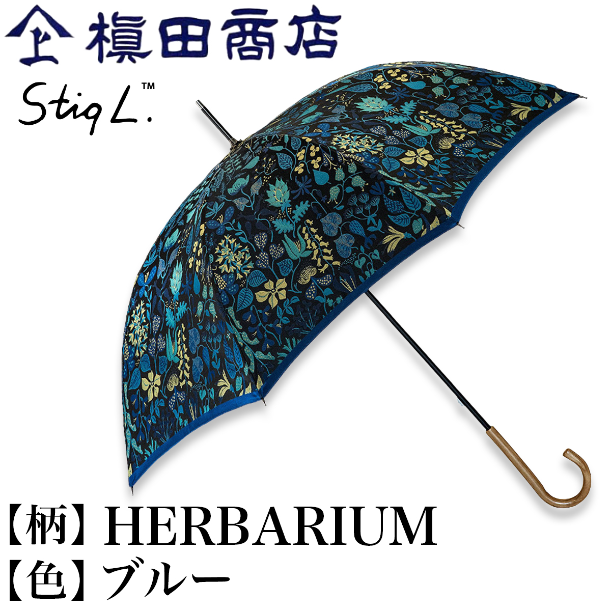 <title>150年以上の歴史を持つ甲州織の老舗傘メーカー 槙田商店 と スウェーデンを代表するクリエイター スティグ リンドベリ がコラボして出来た 雨の日に心が躍る素敵な傘です クーポンあり + HERBARIUM [ギフト/プレゼント/ご褒美] 青 ブルー 長傘 雨傘 日傘 晴雨兼用 高級 レディース スウェーデン 北欧デザイン 高級甲州織 日本製 UV 紫外線 遮光 メンズ 人気 おしゃれ おすすめ プレゼント 即発送 送料無料</title>