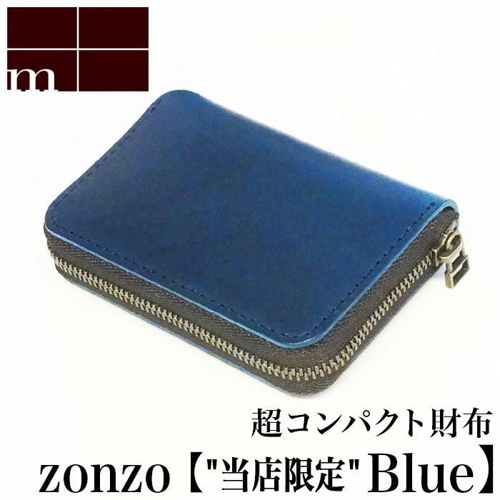 【クーポンあり】エムピウ m+ zonzo ゾンゾ blue 当店オリジナルカラー | ブルー 青 財布 サイフ さいふ 三つ折り 札入れ メンズ レディース 大人 イタリア 革 小さい シンプル スリム コンパクト 人気 おすすめ おしゃれ かわいい ギフト お祝い プレゼント 日本製 即発送