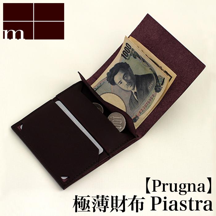 【クーポンあり】エムピウ m+ piastra prugna | ピアストラ コインも入る極薄財布 薄い スリム イタリアンレザー 財布 サイフ さいふ 二つ折り 札入れ メンズ レディース 大人 イタリア 革 小さい シンプル スリム コンパクト 人気 おすすめ おしゃれ かわいい ギフトプレゼ