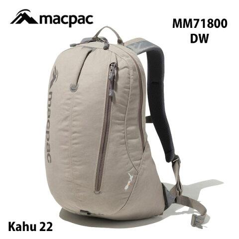 macpac カフ 22 MM71800 (DW)ドリフトウッドマックパック Kahu 22 22L (DW)Drift wood アウトドア 通勤 通学 0優れた耐水性と耐久性を持つアズテックを採用