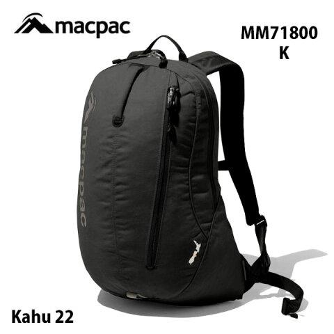 macpac カフ 22 MM71800 (K)ブラック マックパック Kahu 22 22L (K)BLACK アウトドア 通勤 通学 0優れた耐水性と耐久性を持つアズテックを採用