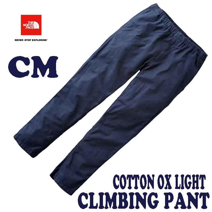 ザ ノースフェイス あす楽対応 コットンオックスライトクライミングパンツ メンズ NB31620 CM  The North Face Cotton OX Light Climbing Pant CM コズミックブルー