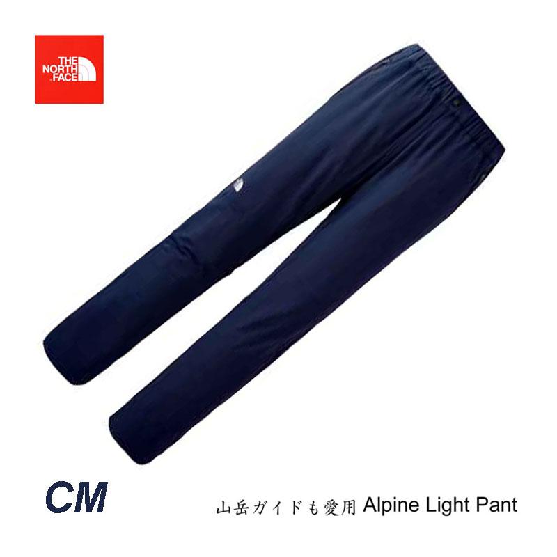 The North Face アルパインライトパンツ(メンズ) NT52927 多くの山岳ガイド達にも愛用 ザ ノースフェイス Mens Alpine Light Pant (CM)コズミックブルー