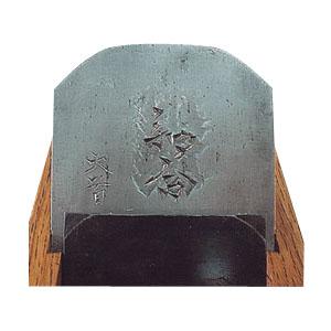 常三郎 和合(わごう)(白樫包堀)70mm