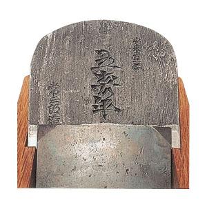 常三郎 五壽年(ごじゅうねん)(白樫包堀)80mm