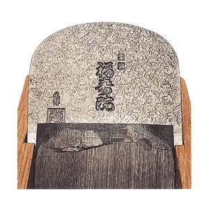 常三郎 福寿院(ふくじゅいん)(白樫包堀)70mm