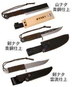 池内刃物 昭三作 剣ナタ 雲流仕上 諸刃 165mm 狩猟用 受注生産品 arde0204623
