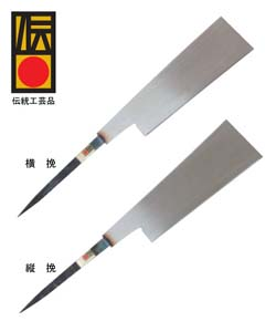 カネジュン 光川順太郎 片刃鋸(伝統的工芸品)240mm(横挽)柄付