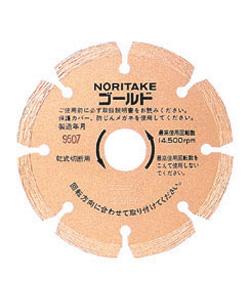 ノリタケ セグメントゴールド(乾式) 226mm