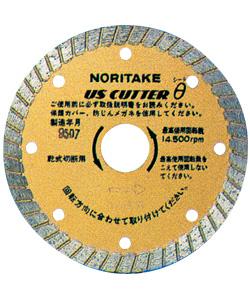 ノリタケ USカッター シーター 178mm