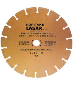 ノリタケ レザックスゴールド:256mm