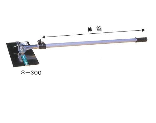 吉岡 側溝ナラシ 仕上用 300mm S-300