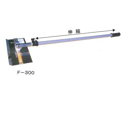 吉岡 側溝ナラシ 荒用 300mm F-300